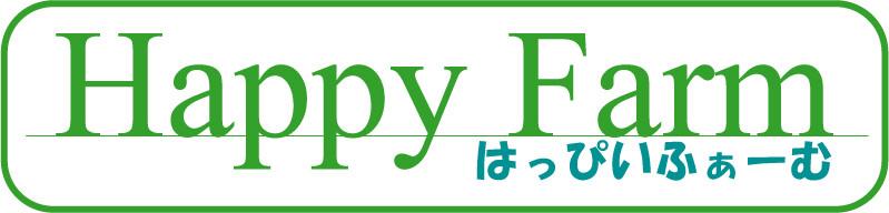 紅はるか・さつまいも専門店|Happy Farm 『紅はるか』などのさつまいもを専門に作る千葉県成田市のHappy Farmでは「日本一のお芋屋さん!」を目指し、愛情を込めて丁寧に育てた、焼き芋にぴったりの甘くておいしいさつまいもを全国へ送料無料でお届けいたします。3kgからのセットですので、ご家庭用はもちろんのこと、飲食店さんなど業務用でのご購入まで対応いたします。